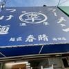 煮干しラーメン 麺匠 春晴 海田店(安芸郡海田町)濃厚煮干しつけめん