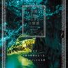 幻想的な風景写真集「世界 幻想とファンタジーの情景」