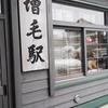 増毛ウニ丼とサクランボツアーに参加
