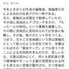 幻冬舎の正体は『THE日本』!