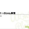 【おすすめスライド】「UIデザイナーのUnity事情 ~ワークフロー心得編~」