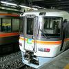 11月11日はいい飯田線の日。(1)