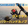 【シマノ 16ナスキー】ハンドルノブ 交換手順 & ゴメクサス パワーハンドルノブ