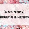 【ひなくり2019】生中継動画の見逃し配信がある?dTV、ひかりTVについて調べてみた!