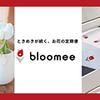 日本初!TVでも話題のポストに届くお花の定期便「Bloomee LIFE」を紹介します!!