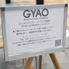 GYAO!主催エンタメデジコンエンジニア勉強会で弊社伊東が登壇しました!
