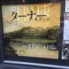 京都文化博物館「ターナー 風景の詩」各章で気に入った絵画たち。