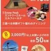 【3/15】マツキヨ エキサイティングセール2021【レシ/WEB*はがき】