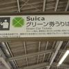 旅の羅針盤&知恵袋:湘南新宿ラインのグリーン車 ※グリーン券は、乗車する前に購入し、約300円を節約しましょう!!