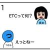 ETCとは?【4コマ漫画】