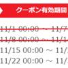 【au PAY】デイリーヤマザキで使える100円オフクーポン券配布中!【#3】