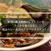 彫刻の森美術館のレストランでランチを食べるなら絶品カレー&スペアリブがオススメ!!