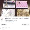 手作りブックコラボ【夢のコラージュ☆ユメハリコ】いよいよ今週末!