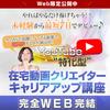 【在宅ビジネス】YouTubeに特化したキャリアアップ講座
