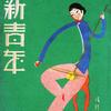 挿絵画家 松野一夫の多彩な世界