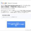 Search Consoleで「インデックス登録の対象範囲」の問題が新たに検出されましたと通知がきたときチェックする場所と対応方法