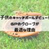 子供の野球デビューにおすすめ!GPのグローブが幼児に最適すぎる!!野球初心者におすすめ!プレゼントにも!