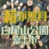 白尾山公園、万野風穴池田公園では公園内で剪定された樹木の無料配布の薪置き場があります