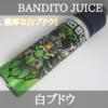 【VAPE】BANDITO JUICE 白ブドウ