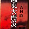 吉村昭「関東大震災」(文春文庫)