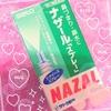 【点鼻薬、マスク】花粉症をげんきにのりきりたい!