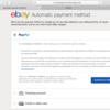 『はじめてのeBay』実践シリーズ④〜ああじれったい。PayPalの本人確認に数日かかる見込み〜