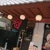 【閉店】永斗麺 段原店 名物サンマらーめんがスープが濃厚で美味しい