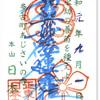 日本寺の御首題(千葉・多古町)〜千葉県には「日本寺」が二つ