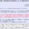 大和証券 チャンス当選廃止 IPO(新規公開株)