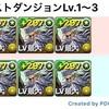 8月のクエストダンジョンチャレンジまとめ【Lv.1〜7、Lv.9】