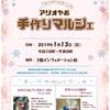 今週末1/13(日)アリオ八尾『手作りマルシェ』出店します🍀