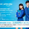【必見】年間1900円を払ってでも使いたい学生限定Prime Studentのメリットとは。
