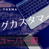 【INNOCENT】メニューバーの設置とカスタマイズ【図解あり】