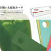 【発明】アイデアコンテスト受賞作品の文房具がどれも凄すぎる!!!!!