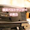 【レビュー】タックライフ ベルトサンダー PSFS1A - 機能性は文句なし。騒音は減らせそう。
