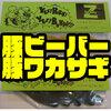 【Zファクトリー】ワーム禁止フィールドでも使用出来るポークルアー「豚ビーバー・豚ワカサギ」通販サイト入荷!