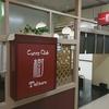CurryClub 樹 (カレークラブ Tatsuru)/ 札幌市中央区大通東1丁目 中央バス札幌ターミナル B1F