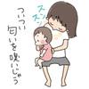 赤ちゃんの匂いをくんくんするのが好き!