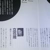 大江健三郎へのコメント(谷川俊太郎、立花隆、井上ひさし、いとうせいこう、河合隼雄)・『大江健三郎小説』