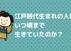 江戸時代(慶応)生まれの人はいつ頃まで生きていたのか?