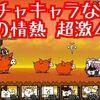 【プレイ動画】紅の情熱 超激ムズ 進化の赤マタタビ