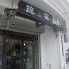 「琉花」の「ベーコンレタスチャーハン・チキンカツ(日替わり弁当)」300円 #LocalGuides