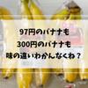 97円のバナナも300円のバナナも味の違い分かんなくね?てことでスーパーのばなな全種類買ってきた。