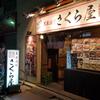 板橋で九州グルメを堪能してしまおう❗『さくら屋』に行ってたらふく食ってみた(笑)