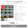 メルカリが日本を救う?シェアリングエコノミーが経済を活性化させる理由