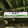 【三度(多分)新松戸へ!遠っ…!】