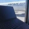JALの太平洋横断路線プレミアムエコノミークラスで使うThinkPad X1 Carbon