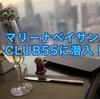 シンガポール・マリーナベイサンズ宿泊記★クラブラウンジ【club55】のアフタヌーンティーレポ
