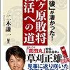 【読書感想】「その後」が凄かった!関ヶ原敗将復活への道 ☆☆☆☆