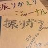 信頼ベースの学級づくり33〜振り返りジャーナルのテーマ集〜